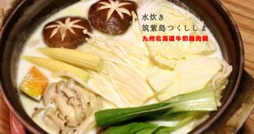 【行天宮站】水炊き 筑紫島つくししま~香醇北海道牛奶雞肉鍋