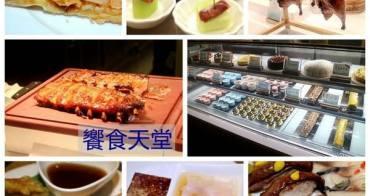 [劍南路站]饗食天堂大直店~春季新菜色~異國料理食遊歐陸/聚餐高C/P值選擇