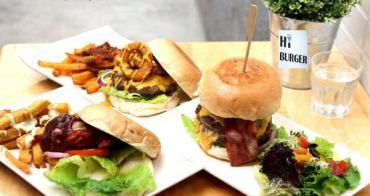 【頂溪站】Hi Burger~巷弄中的早午餐 漢堡 帕里尼 寵物友善