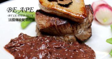 [雙連站]BeApe - 法國傳統餐酒館~黑腳私廚進化版~氣氛餐點及價格都很迷人
