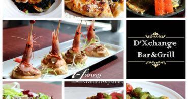 【國父紀念館站】D'Xchange Bar&Grill 台北東區異國料理酒吧餐廳