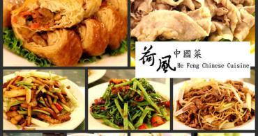 【中山國中站】荷風中國菜~果然是令人懷念的美味破酥包~中山國中中式料理