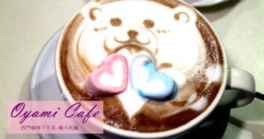 【西門站】Oyami Caf'e~台北西門町/下午茶咖啡/義大利麵 文末附菜單