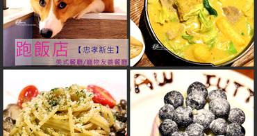 【忠孝新生站】跑飯店Paw Hotel~美式餐廳 寵物友善餐廳與毛小孩的歡樂時光