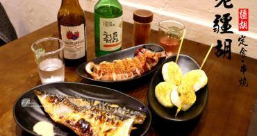 【松江南京】老疆胡烤肉舖~孜然飄香串燒 聚會放鬆好去處 提供午餐定食