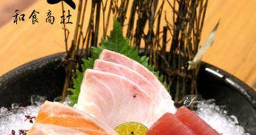 【六張犁站】大咬和食商社~吃得到懷石料理手法的家庭餐廳