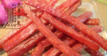 【中正紀念堂站】快車肉乾~輕肉食,記憶中的好味道