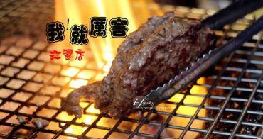 【江子翠站】我就厲害板橋江翠店~炭火燒烤吃到飽,啤酒飲料無限供應