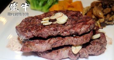 【新北 板橋】鐵牛-原味碳烤牛排~平價好牛排還有超好吃蜂蜜櫻桃鴨
