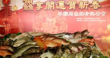 【活動】「鱻享開運賀新春」年節用魚推介記者會~高品質水產精品禮盒
