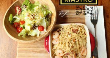 【港墘站】Mastro Cafe~內科新經典美式餐廳X早午餐X肋眼牛排