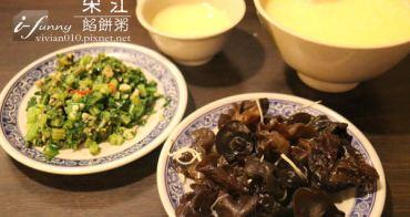 【台北 天母】宋江餡餅粥~老字號麵食點心舖