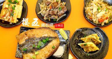 【士林站】櫻五鐵板燒~士林平價鐵板燒 白飯/飲料/湯品無限續加