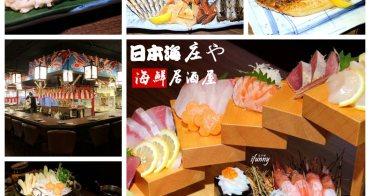 【台北條通美食】庄屋海鮮居酒屋一夜干料理~最適合慶祝的居酒屋/中山站必吃美食