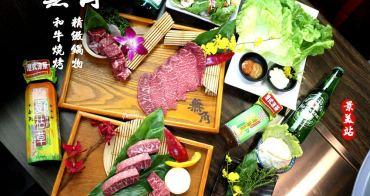 〔景美站〕無角火鍋燒肉~優質炭火和牛燒烤/花雕雞火鍋