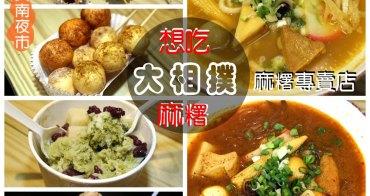 [南勢角站]想吃大相撲麻糬~麻糬多元化吃法超過癮/咖哩魚蛋超Q彈~興南夜市銅板美食