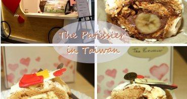 [台北車站]The Patissier in Taiwan來自新加坡神秘甜點/海外唯一甜蜜快閃