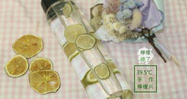 [網購美食]檸檬綠了39.5℃手作檸檬片 台灣小農無毒栽種的檸檬片 最愛檸檬水