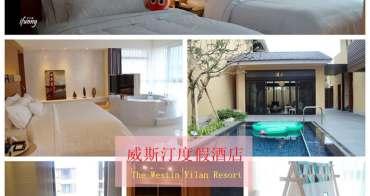 [宜蘭住宿]力麗威斯汀度假酒店 The Westin Yilan Resort 令人睡到不想離開的好床(房型及房間配備篇)