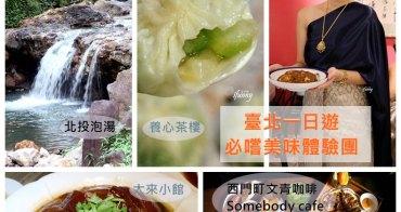 臺北一日遊 106年度餐飲業科技應用推動計畫:臺灣美食祭【必嚐美味體驗團】
