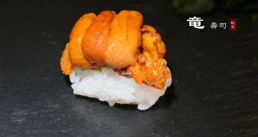 [新北中和]竜壽司•割烹(竜すし)~omakase 台北無菜單日本料理推薦
