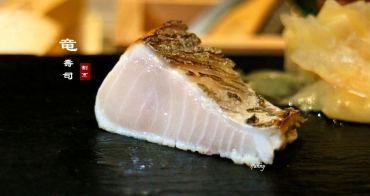 [新北中和]二訪竜壽司•割烹(竜すし)~omakase 無菜單日本料理/中和環球商圈