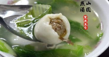 [雙連站]燕山湯圓~傳承50年的感動好滋味 豬肝湯圓/粉腸湯圓/碗粿/肉粽/冬至元宵湯圓