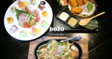 [國父紀念館站]DOZO創作和食居酒屋~終於踏入時尚綺麗的殿堂  夜店風日式居酒屋