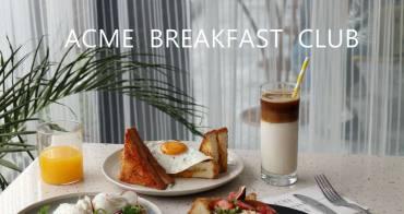 [西門站]ACME Breakfast CLUB~韓風性格絕美早午餐/清新舒適的IG打卡熱點(2019.03更新)