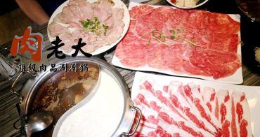 [雙連站]肉老大頂級肉品涮涮鍋 錦西店~銷魂的日本和牛/超讚的炙燒松阪豬/肉控的天堂