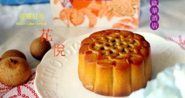 [中秋禮盒]歐華飯店 普羅旺斯花悅廣式月餅禮盒~誠摯溫暖的中秋獻禮