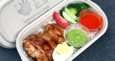 [台北攤車]指有雞飯~要預約才有的海南雞飯~不定期不定點的台北街頭攤車