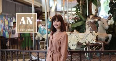 [忠孝復興站]An Hair Design台北東區髮型設計師推薦/專業染護 顯色亮麗新造型