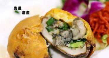 [小巨蛋站]先進海產~台北第一嫩煎豬肝/蚵嗲~幾乎無雷的熱炒宵夜