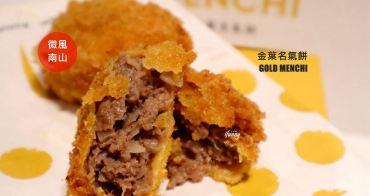 [台北101/世貿站]金葉名氣餅~微風南山排隊肉餅~來自銀座高級料亭~可愛的鬍子袋口