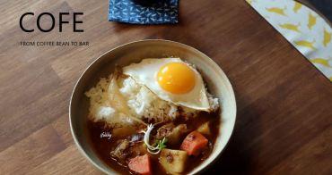 [大稻埕美食]COFE bar 喫咖啡吧~老屋中傳達的在地咖啡精神 結合台灣可可及精品咖啡 製成可喫的咖啡
