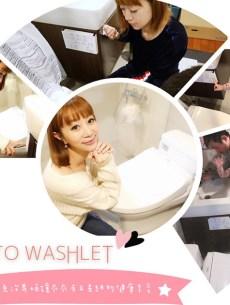 TOTO WASHLET溫水洗淨便座 ❤️讓屁屁有五星級的溫暖舒適又健康的享受(≧∇≦)/