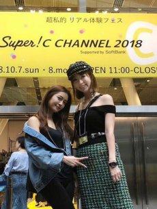 2018【SUPER C CHANNEL東京限定女子超人氣盛會】