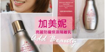 美妝|加美妮亮麗防曬保濕隔離乳,痘痘/油性肌就用它變身小美人!