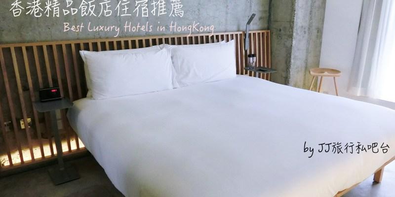 2017香港住宿推薦》自由行必看,精選香港新開幕精品飯店
