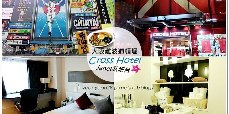 2016日本‧大阪》激推!難波站道頓崛Cross Hotel 重度購物血拼狂必入住