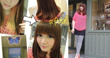 (美髮)BONBON HAIR 髮色也要換季了+神奇的結構式護髮初體驗