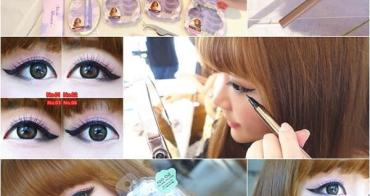 【彩妝】Miche Bloomin' 蜜琪睫睫~日本超人氣假睫毛!榮登我戴過最無感.最輕盈的高質感假睫毛