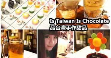 【台北世林】Is Taiwan Is Chocolate品台灣手作甜品~簡單享受台灣創意甜點!