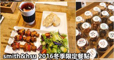 【台北中山】smith&hsu 2016冬季限定餐點~最愛限定餐點&限定口味的司康