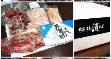 【團購】臺北濱江烤肉組~中秋烤肉肉品海鮮3天到貨(免運+海鮮加碼送)