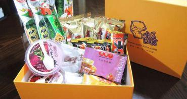 【美食】Yummy Box 美妝盒已落伍 現在美食盒也有囉!(文末贈獎)
