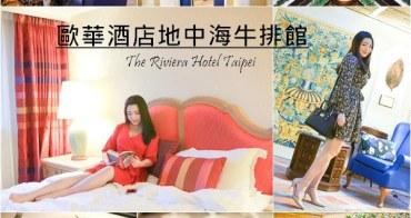 【台北中山】歐華酒店春食漫遊一泊二食專案~TripAdvisor台北市第一名牛排(歐華地中海牛排館)