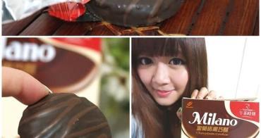 【上班族小資女孩嚴選】台版雷神?! 蜜蘭諾黑巧酥~上班族女孩包包大搜祕