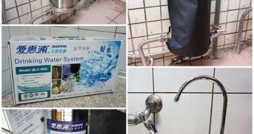 【家電】愛惠浦淨水器~全家用水一把罩